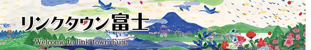 リンクタウン富士