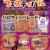 21(土)22(日)甲子秋まつりにて販売!富士ハロウィンパレード10/28(土)